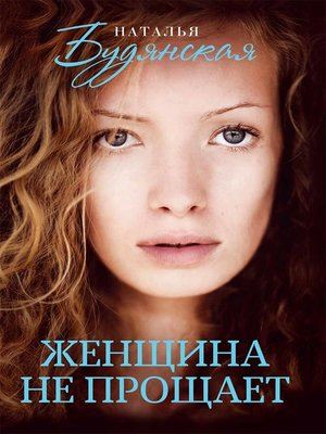 cover image of Женщина не прощает