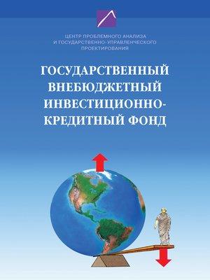 cover image of Государственный внебюджетный инвестиционно-кредитный фонд