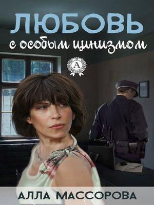 cover image of Любовь с особым цинизмом