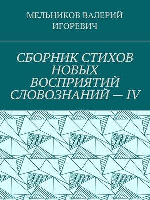 cover image of СБОРНИК СТИХОВ НОВЫХ ВОСПРИЯТИЙ СЛОВОЗНАНИЙ–IV