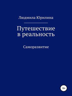 cover image of Путешествие в реальность