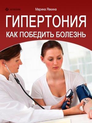 cover image of Гипертония. Как победить болезнь