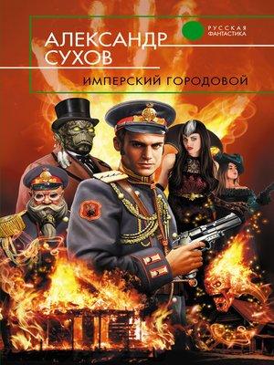 cover image of Имперский городовой