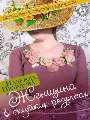 cover image of Женщина в жутких розочках