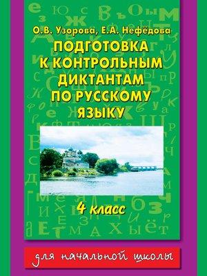 cover image of Подготовка к контрольным диктантам по русскому языку. 4 класс