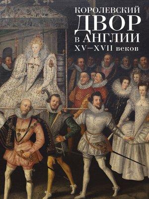 cover image of Королевский двор в Англии XV–XVII веков