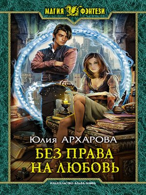 cover image of Без права на любовь