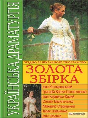 cover image of Українська драматургія. Золота збiрка