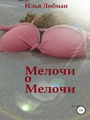 cover image of Мелочи о мелочи
