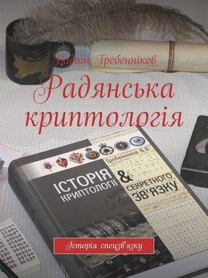 cover image of Радянська криптологія