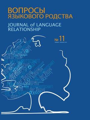 cover image of Вопросы языкового родства. Международный научный журнал №11 (2014)