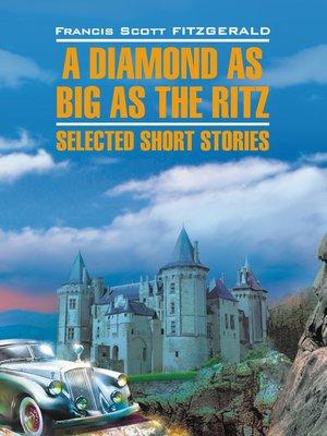 cover image of Алмаз величиной с отель «Ритц». Книга для чтения на английском языке