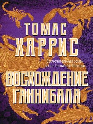 cover image of Восхождение Ганнибала