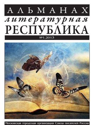 cover image of Альманах «Литературная Республика» №1/2013