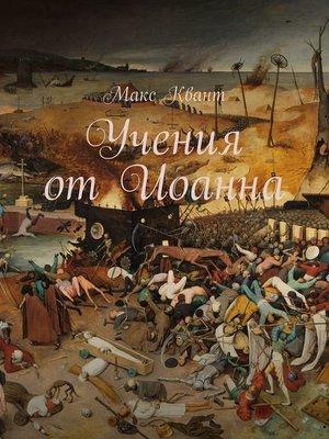 cover image of Учения отИоанна
