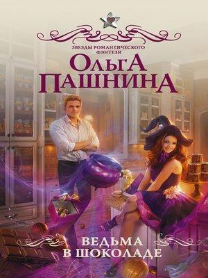 cover image of Ведьма в шоколаде