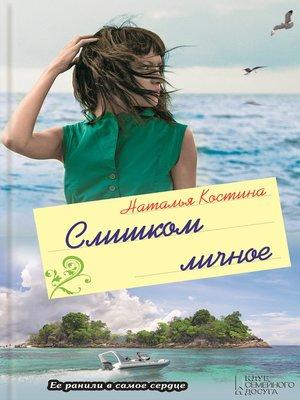 cover image of Слишком личное