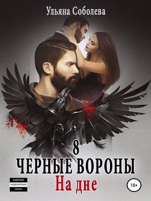 cover image of Черные вороны 8. На дне + бонус