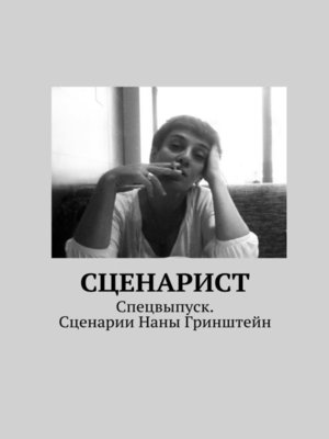cover image of Сценарист. Спецвыпуск. Сценарии Наны Гринштейн
