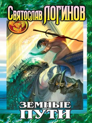 cover image of Земные пути