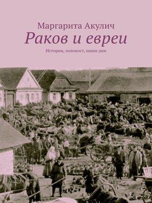cover image of Раков иевреи. История, холокост, нашидни