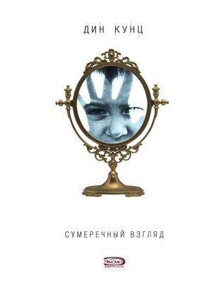 cover image of Сумеречный Взгляд