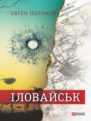 cover image of Іловайськ. Розповіді про справжніх людей