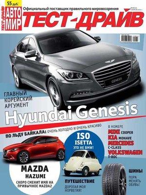 cover image of Журнал «Тест-Драйв» №08/2014