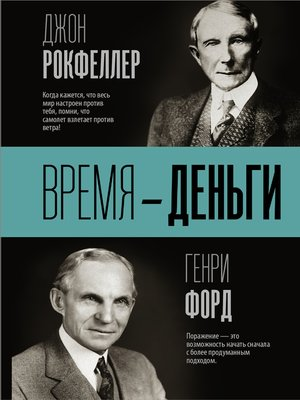 cover image of Время – деньги