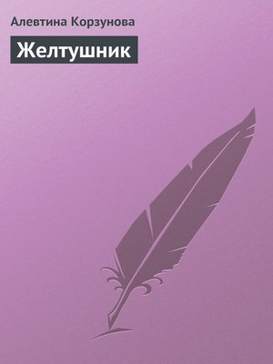 cover image of Желтушник