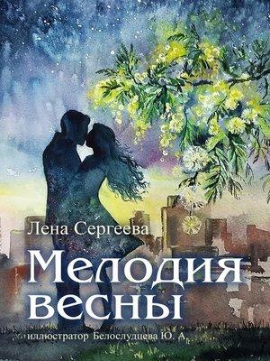 cover image of Мелодия весны. иллюстратор БелослудцеваЮ.А.