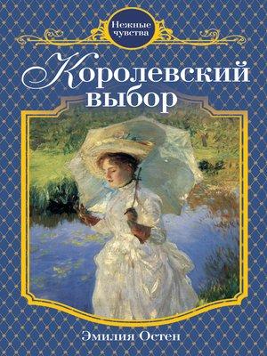 cover image of Королевский выбор