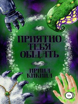cover image of Приятно тебя общать