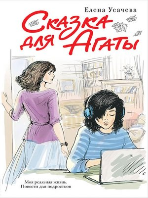 cover image of Сказка для Агаты