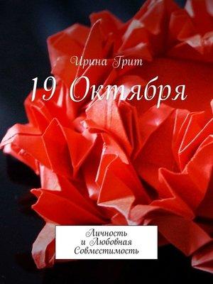 cover image of 19 октября. Личность иЛюбовная Совместимость