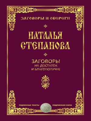 cover image of Заговоры на достаток и благополучие