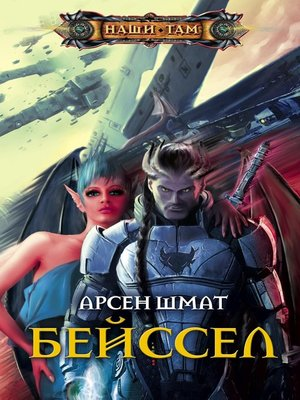 cover image of Бейссел