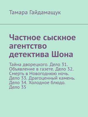 cover image of Частное сыскное агентство детектива Шона. Тайна дворецкого. Дело 31. Объявление в газете. Дело 32. Смерть в Новогоднюю ночь. Дело 33. Драгоценный камень. Дело 34. Холодное блюдо. Дело 35