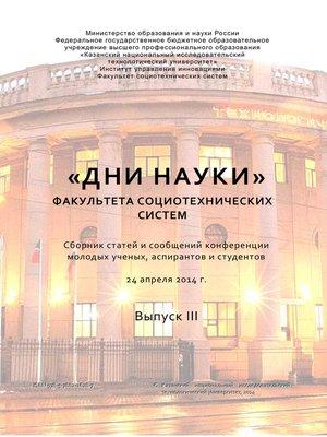 cover image of «Дни науки» факультета социотехнических систем. Выпуск III