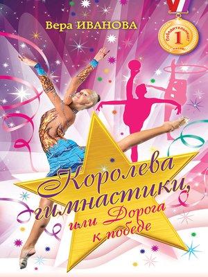cover image of Королева гимнастики, или Дорога к победе