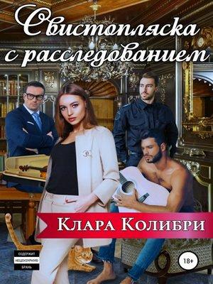 cover image of Свистопляска с расследованием