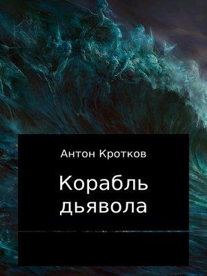 cover image of Корабль дьявола