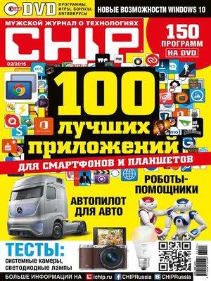 cover image of CHIP. Журнал информационных технологий. №02/2015
