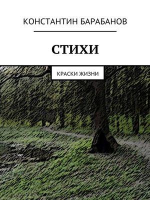 cover image of Стихи. Краски жизни