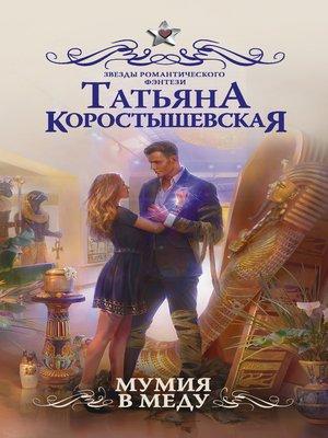 cover image of Мумия в меду
