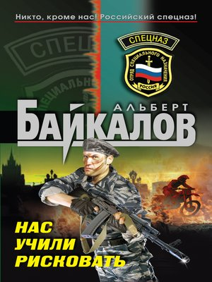 cover image of Нас учили рисковать