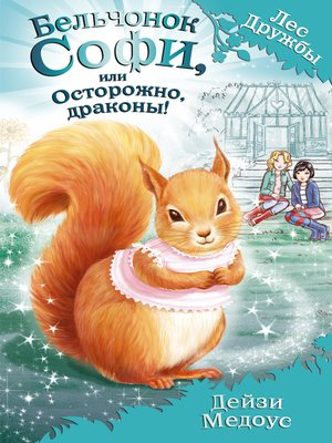 cover image of Бельчонок Софи, или Осторожно, драконы!