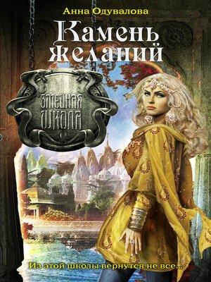 cover image of Камень желаний