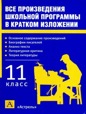 cover image of Все произведения школьной программы в кратком изложении. 11 класс