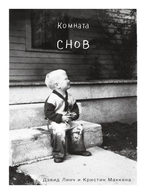 cover image of Комната снов. Автобиография Дэвида Линча